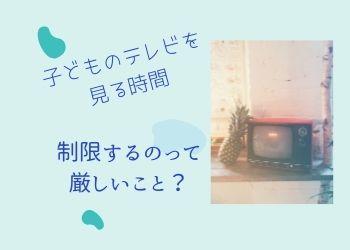 水色の背景に古い赤いテレビとパイナップル