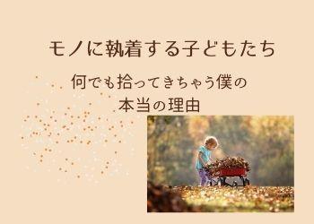 淡い茶色の背景に枯れ葉を一輪車で集める男の子