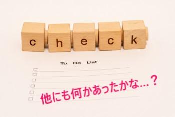 チェックリストと「Check」と書かれた積み木