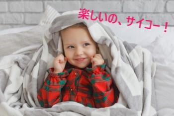 毛布をかぶって笑う男の子