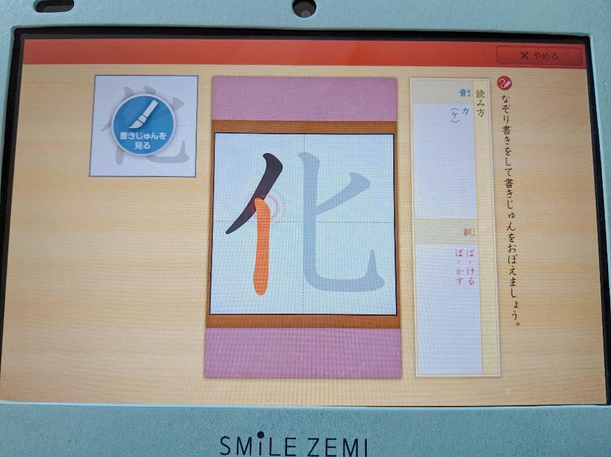 タブレットの漢字練習の画面