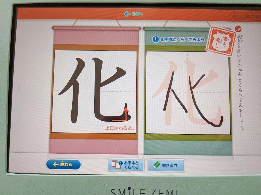 漢字練習のタブレット画面