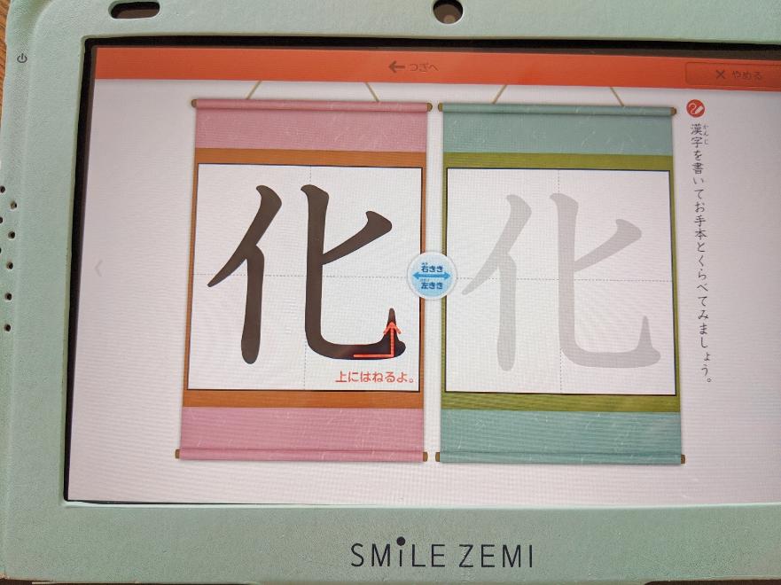漢字練習のタブレット