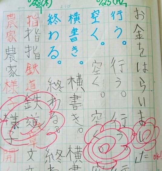 漢字練習帳