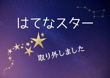夜空にお星さま