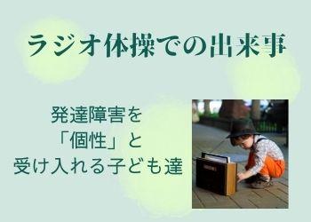 薄緑色の背景にラジオをいじる子供