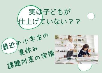 緑の背景に勉強している女の子と先生