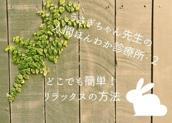 木の板の背景にグリーンとウサギのイラスト