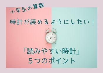 ピンクと水色の背景に時計