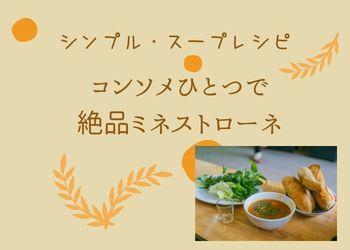 黄色の背景にスープとパン