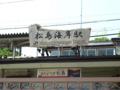 7日は松島へ。