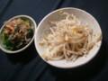[夕飯] つまみ作ってみた