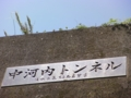 静岡市清水区 - 中河内トンネル