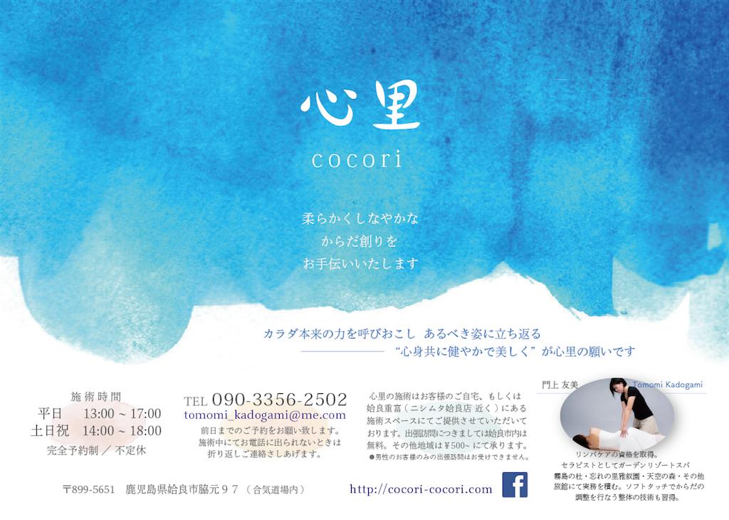 f:id:cocori-purify:20161015144407p:image