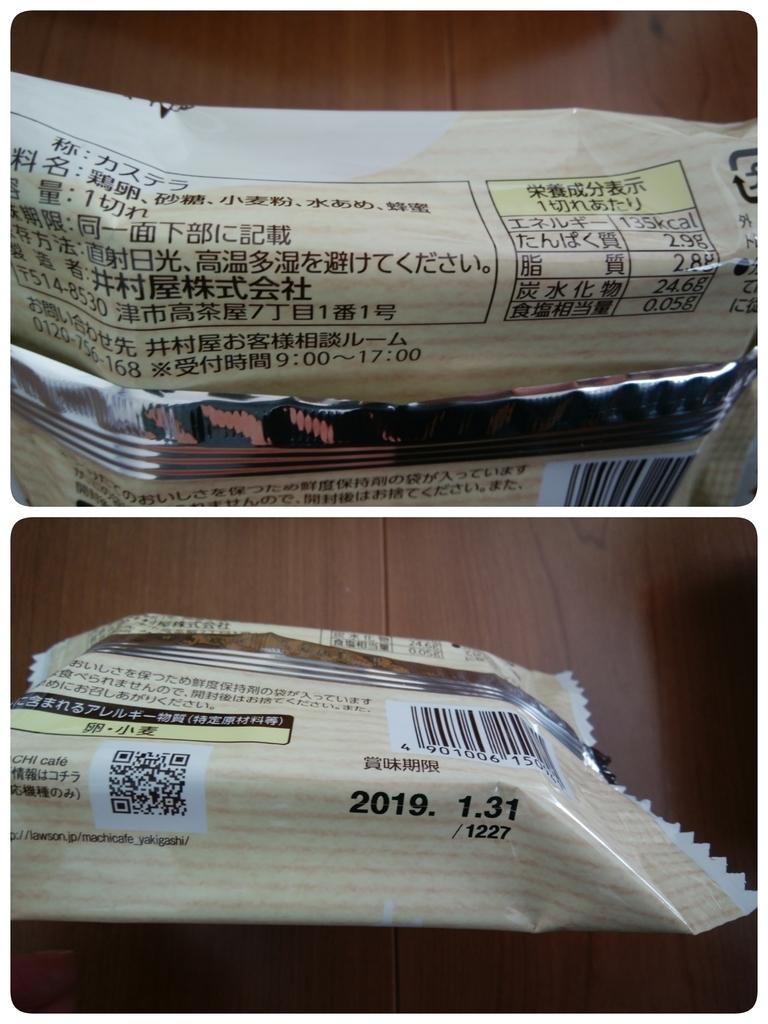 f:id:cocoromochiron:20190118115210j:plain