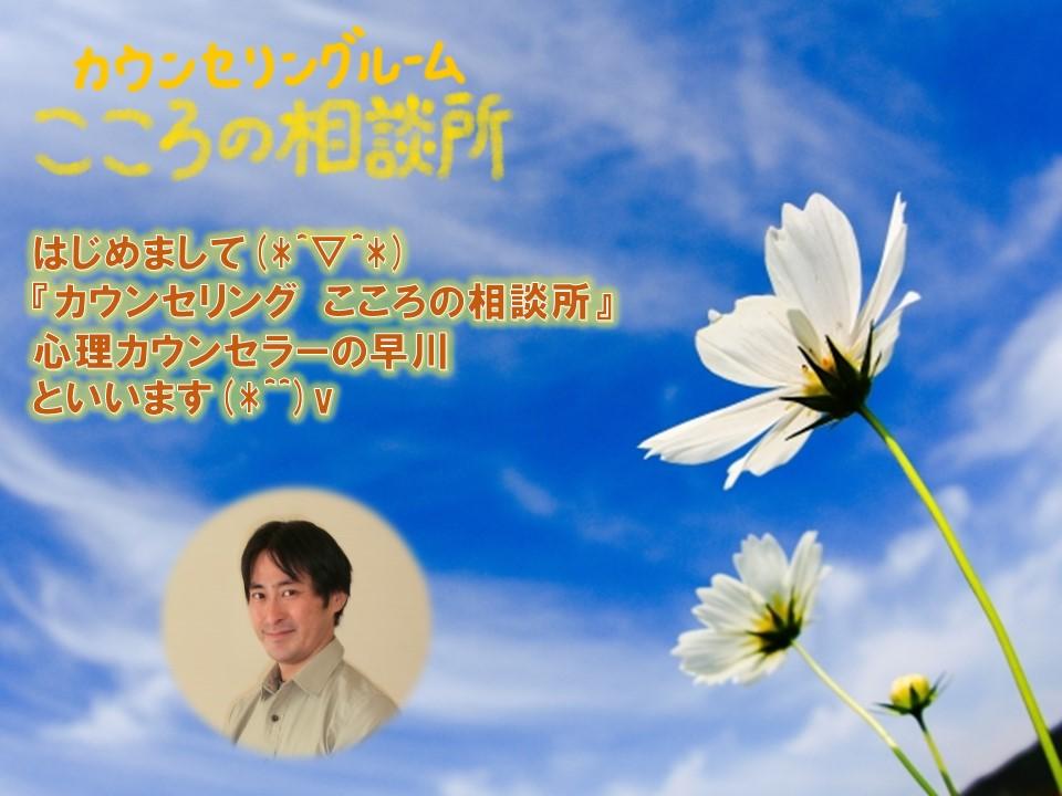 札幌市 カウンセリングルーム こころの相談所