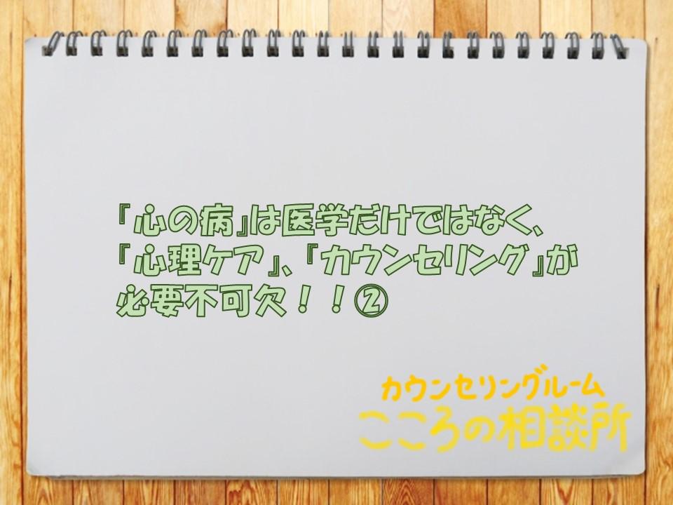 f:id:cocoronosoudanjo:20201023235034j:plain