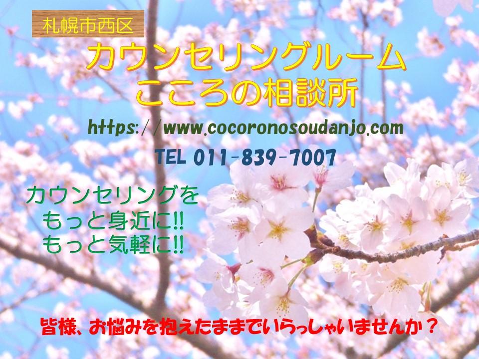 f:id:cocoronosoudanjo:20210514100918j:plain