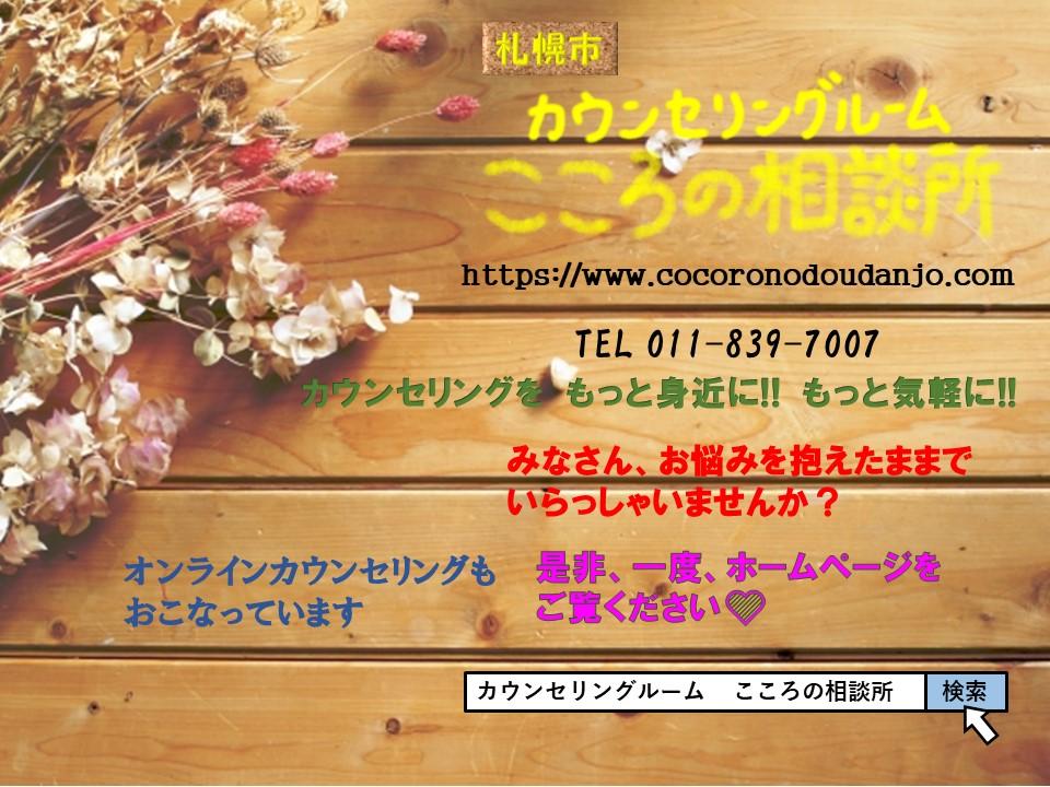 f:id:cocoronosoudanjo:20210514101043j:plain