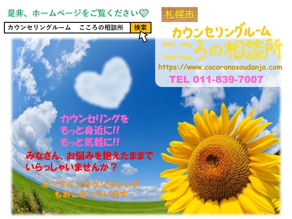 f:id:cocoronosoudanjo:20210514104312j:plain