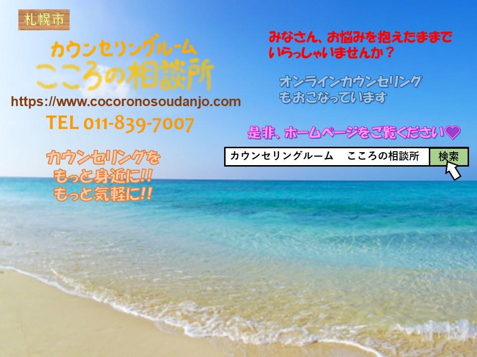 f:id:cocoronosoudanjo:20210514112548j:plain
