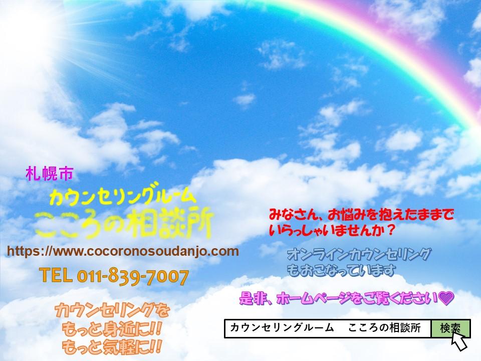 f:id:cocoronosoudanjo:20210514114324j:plain