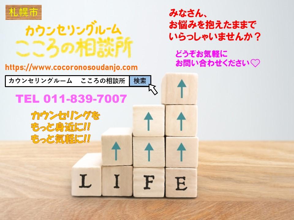 f:id:cocoronosoudanjo:20210515142935j:plain