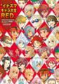 2010.11「イナズマキャラ大全RED」B5/124P/オールキャラ総集編