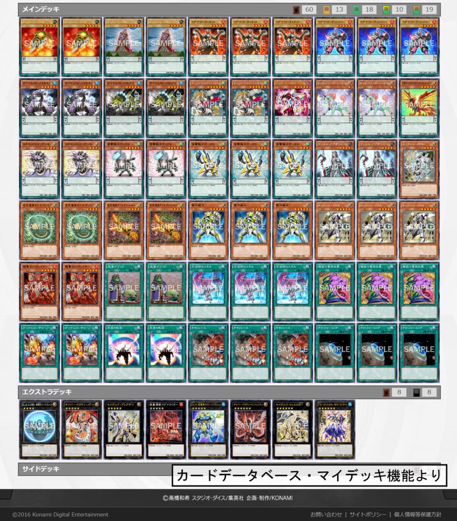 f:id:cocotamasuki:20160510023450p:plain