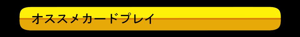 f:id:cocotamasuki:20160510114507p:plain