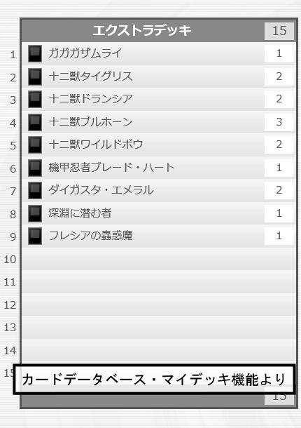 f:id:cocotamasuki:20161217025823p:plain