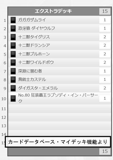 f:id:cocotamasuki:20170107144931p:plain