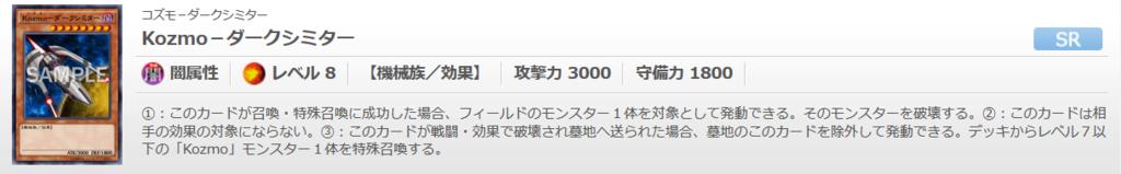 f:id:cocotamasuki:20170617152806p:plain