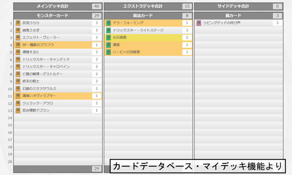f:id:cocotamasuki:20180113111755p:plain