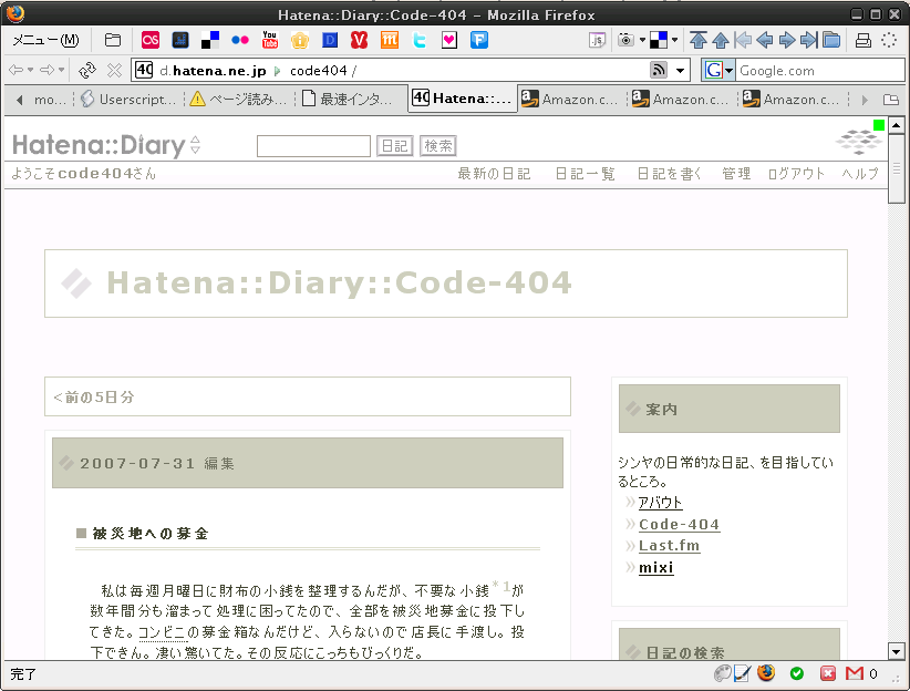 Firefox のスクリーンショット