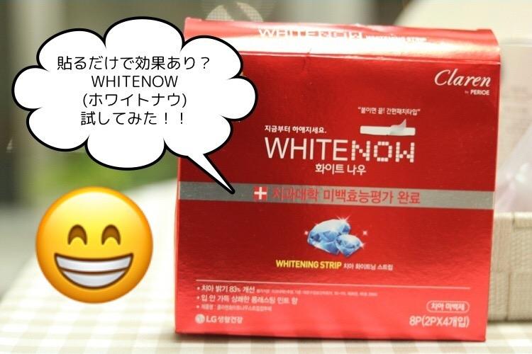 口コミ クレスト 歯磨き粉