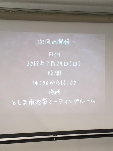 f:id:coderdojo-ikebukuro-uin:20180708140117j:plain