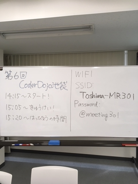 f:id:coderdojo-ikebukuro-uin:20180804124458j:plain
