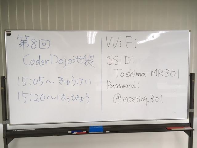 f:id:coderdojo-ikebukuro-uin:20181014193942j:plain