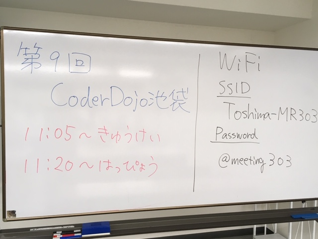 f:id:coderdojo-ikebukuro-uin:20181104184440j:plain