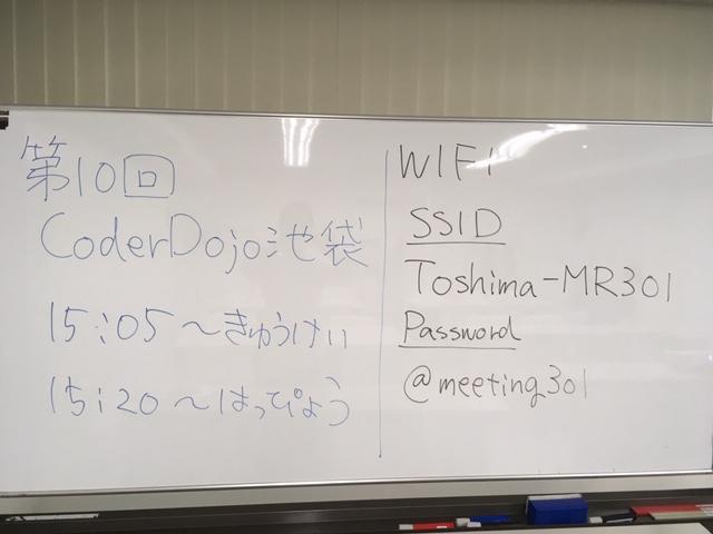 f:id:coderdojo-ikebukuro-uin:20181201194744j:plain