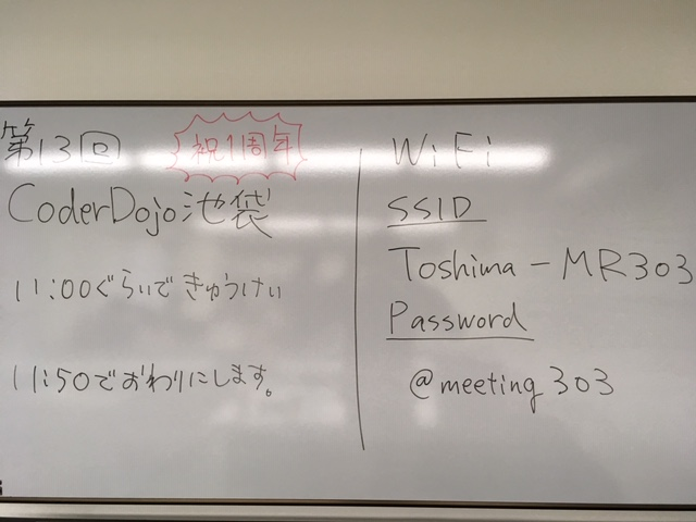 f:id:coderdojo-ikebukuro-uin:20190304203003j:plain