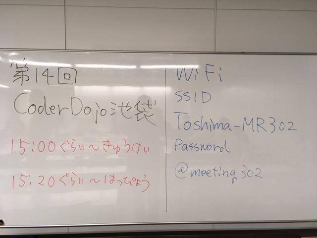 f:id:coderdojo-ikebukuro-uin:20190331193357j:plain