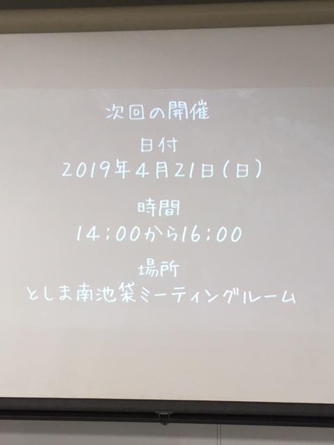 f:id:coderdojo-ikebukuro-uin:20190331201413j:plain