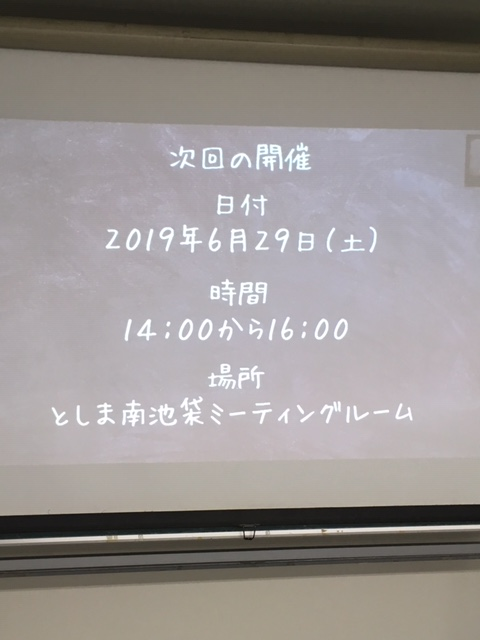 f:id:coderdojo-ikebukuro-uin:20190604204414j:plain