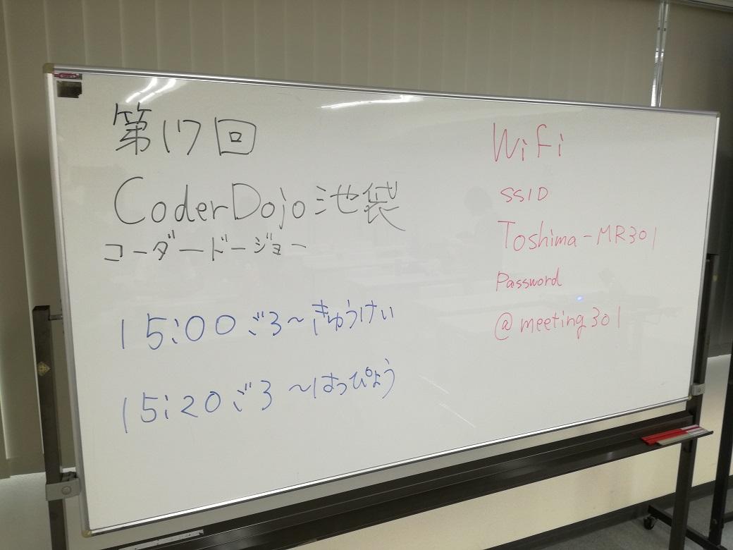 f:id:coderdojo-ikebukuro-uin:20190714140357j:plain