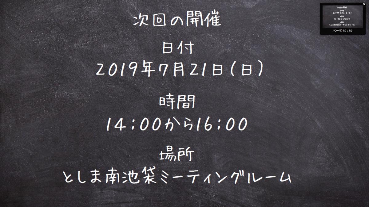 f:id:coderdojo-ikebukuro-uin:20190714140850p:plain