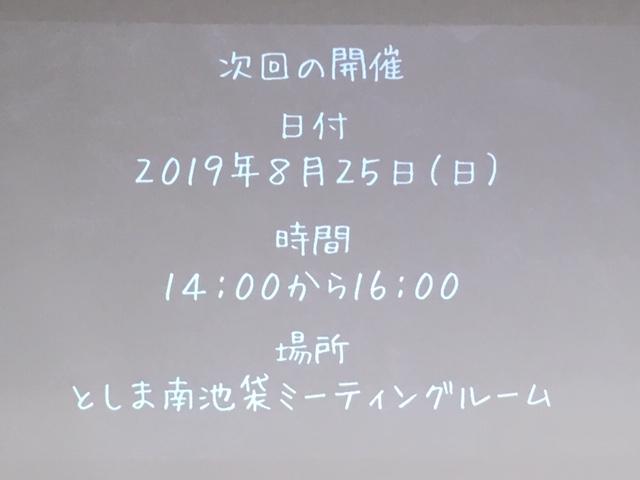 f:id:coderdojo-ikebukuro-uin:20190728135212j:plain