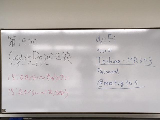 f:id:coderdojo-ikebukuro-uin:20190901144524j:plain