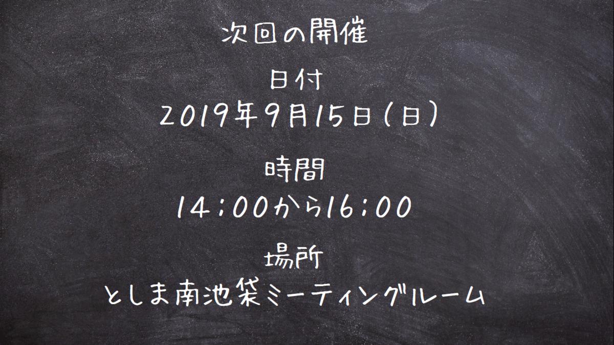 f:id:coderdojo-ikebukuro-uin:20190901145330p:plain